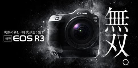 EOS R3の公式画像